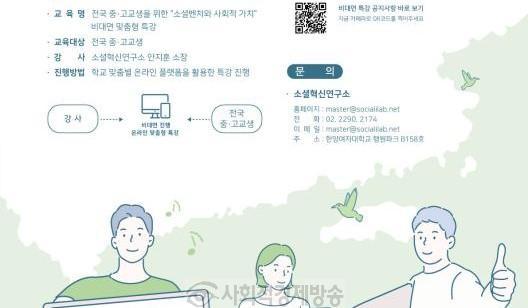 소셜혁신연구소사회적협동조합.jpg