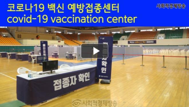 코로나19-백신-예방접종센터.jpg