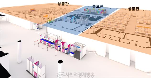 사회적경제박람회.png