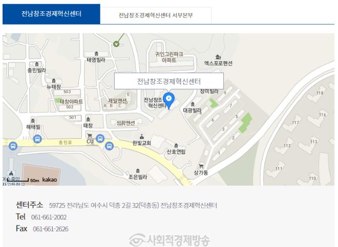 전남창조경제혁신센터장 주소.PNG