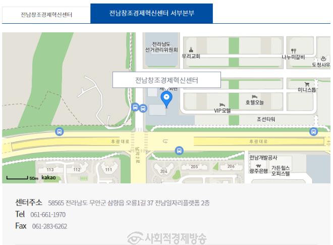 전남창조경제혁신센터서부지소 주소.PNG