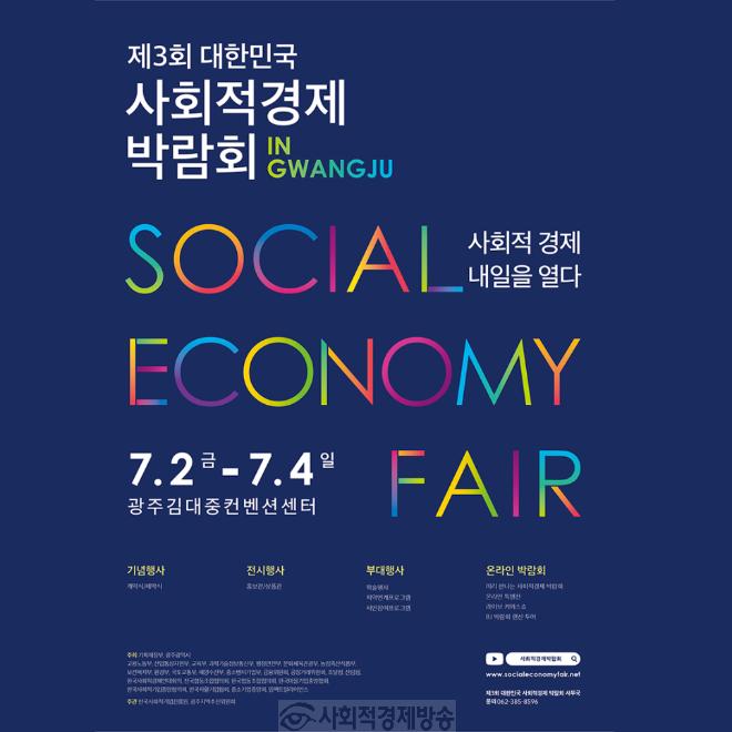 제3회대한민국사회적경제박람회포스터 (1).png