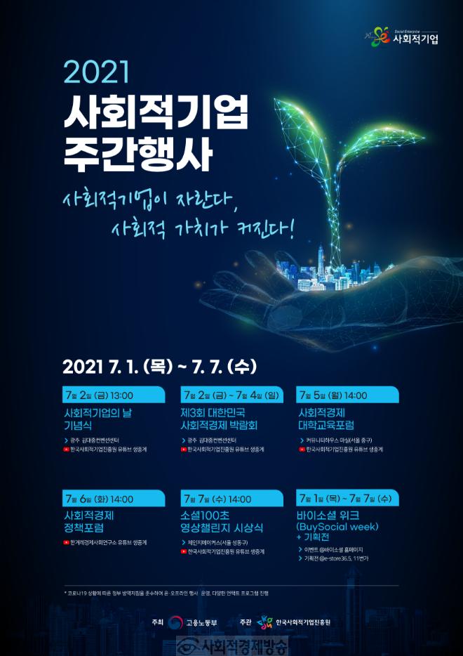 제3회대한민국사회적경제박람회포스터 (2).png