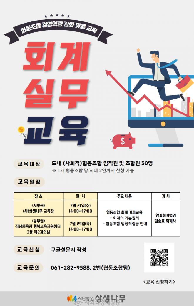전라남도협동조합경영역량강화맞춤회계교육참여자모집.png