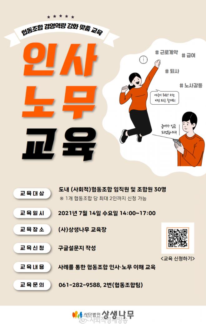 전남협동조합경영역량강화맞춤교육모집.png