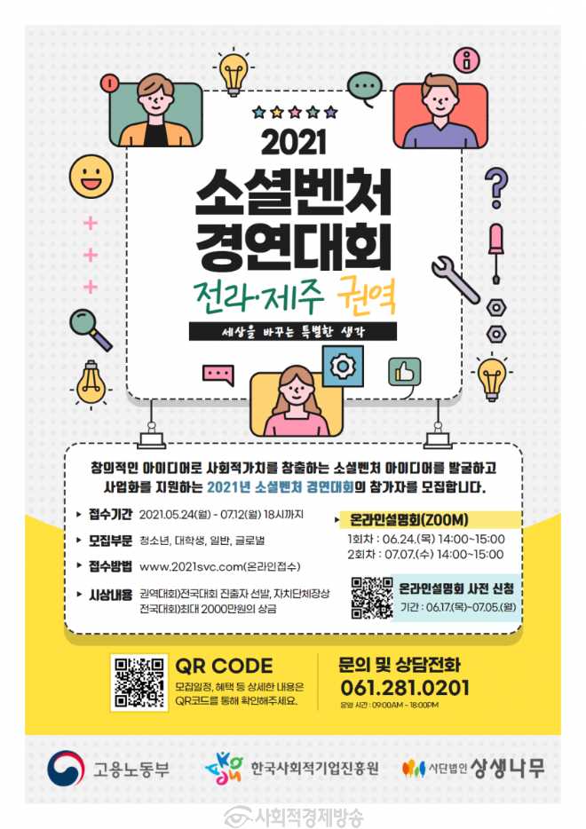 2021소셜벤처경연대회 전라제주권역 참가자모집.png