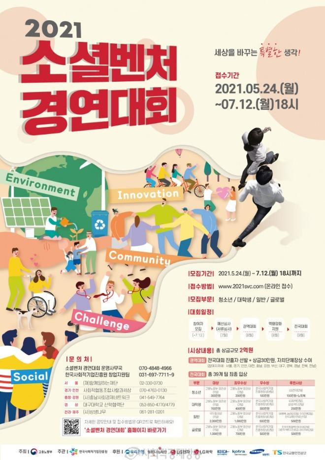 2021소셜벤처경연대회 참가자모집.jpg