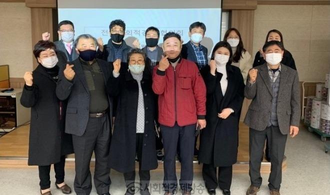 전남사회적경제협의회 정기회의2.jpg