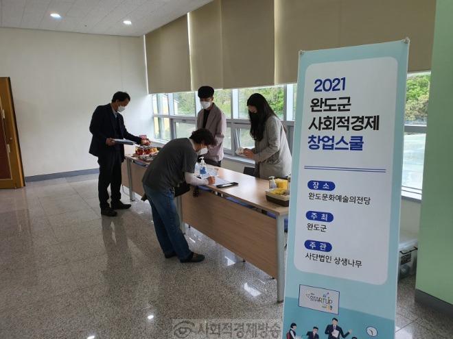 2021년완도군사회적경제창업스쿨-상생나무.jpg