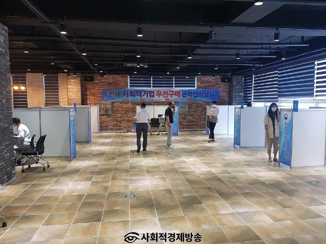 전남상사 전남사회적기업온라인우선구매상담회 (5).jpg